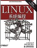 Linux系统编程(第2版)(异步图书)