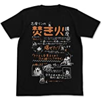 ゆるキャン△ リンの焚き火講座 Tシャツ 黑色 XL