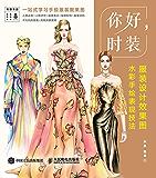 你好,时装——服装设计效果图水彩手绘表现技法