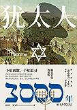 犹太人3000年【一口气读懂犹太3000年历史!耶路撒冷三千年译者,中国ZUI权威犹太史专家张倩红十年诚意之作。中国视角…