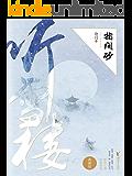 听雪楼(秦俊杰、袁冰妍主演,听雪江湖,热血上线!)