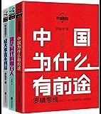 罗振宇:罗辑思维成长三部曲(套装共3册) (黑天鹅图书成长管·罗辑思维)