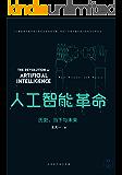 人工智能革命:历史、当下与未来