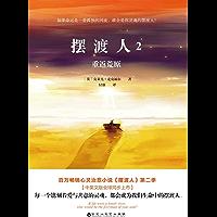 摆渡人2:重返荒原 (畅销欧美33国的心灵治愈小说,令千万读者灵魂震颤的人性救赎之作第二季重磅来袭!)