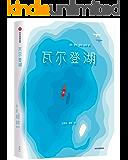 作家榜经典:瓦尔登湖(精神成长必读经典,改变千万读者生活态度!清华大学新生,一人一本《瓦尔登湖》) (大星作家榜经典文库…