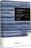 天朝的崩溃:鸦片战争再研究(修订版)【三联出品!三联哈佛学术丛书之一!豆瓣9.4!茅海建经典作品!以全新的视角来解析鸦片…