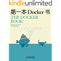 第一本Docker书(异步图书) (无)