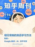 知乎周刊・相见恨晚的英语学习方法(总第 194 期)