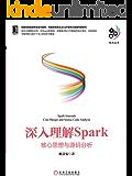 深入理解Spark:核心思想与源码分析 (大数据技术丛书)