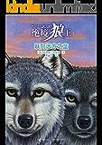 绝境狼王系列6:跃向远方之蓝(欧美动物文学畅销书排行榜第一名,动物奇幻小说女王凯瑟琳·拉丝基最新力作