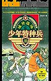 少年特种兵(11)—域外战场 (《少年特种兵》军事悬疑小说系列)