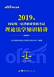 中公版·2019年国家统一法律职业资格考试:理论法学知识精讲