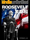 罗斯福 (国外名人传记丛书)