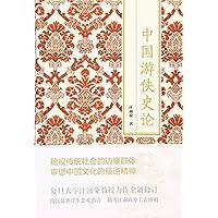 中国游侠史论