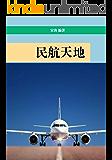 民航天地 (世界科技百科 30)