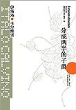 分成两半的子爵(王小波的精神偶像,以惊人的想象力影响世界文学!) (卡尔维诺经典)