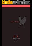 红龙(比《教父》更好的流行小说,经典恐怖悬疑美剧《汉尼拔》原著) (沉默的羔羊)