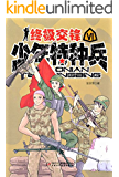少年特种兵(6)--终极交锋 (《少年特种兵》军事悬疑小说系列)