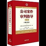 最高人民法院商事审判指导丛书:公司案件审判指导.1(增订版)