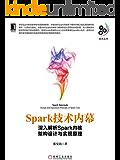 Spark技术内幕:深入解析Spark内核架构设计与实现原理 (大数据技术丛书)