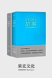 罗伯特麦基:故事+对白(套装共2册)