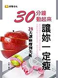 30分鐘動起來,讓妳一定瘦 (Traditional Chinese Edition)
