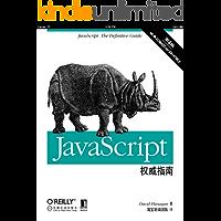 JavaScript权威指南(原书第6版)
