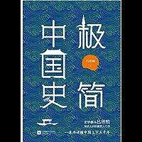 极简中国史(一本打开就要通宵读完的好史)