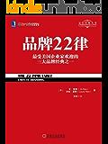品牌22律 (定位经典丛书)