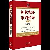 最高人民法院商事审判指导丛书:担保案件审判指导3(增订版)