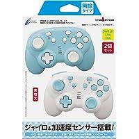 CYBER 陀螺儀控制器 迷你 無線型 2個裝 ( SWITCH 用) 淺藍色 - Switch