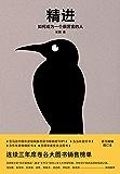 精进:如何成为一个厉害的人(2019年修订版)(亚马逊年度新锐作家奖、亚马逊中国年度编辑推荐图书畅销榜第—名)