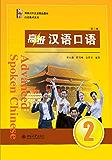 高级汉语口语 2 (第三版)(Advanced Spoken Chinese 2 (Third Edition))