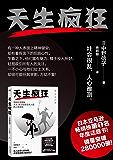 天生疯狂【日本亚马逊畅销榜第1名年度话题书!透过脑科学精准解析,揭开面具下令人意想不到的人格阴暗面!研究证明每100人就…