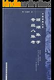濒湖脉学奇经八脉考 (中医经典文库)