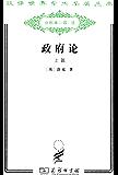 政府论(上册) (汉译世界学术名著丛书)