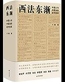 西法东渐:外国人和中国法的近代变革(以法律之眼洞见近代东西方文明的碰撞与融合)