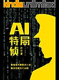 AI特侦局(精彩程度不输《盗梦空间》!一部高强度的美剧式小说!展现全新的行业悬疑作品!)