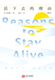 活下去的理由(畅销全球33个国家,再现一段克服绝望、走出抑郁的生命之旅,用力地去爱,去生活吧。)