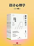 设计心理学(全四册)(能改变世界的商业思维书籍!启发到人们用一种全新的视角看设计,并揭示了在未来设计中设计师应该坚持的方向和原则)