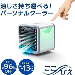ShopJapan Kokohie(2019规格)冷风扇 风扇循环器 防霉模具 消菌过滤器 冷风