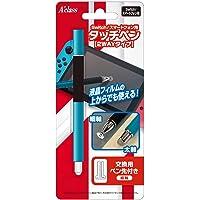 Switch/智能手機用觸摸筆【兩用型】藍色