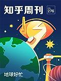 知乎周刊· 地球好忙(总第 276 期)
