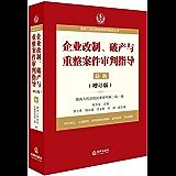最高人民法院商事审判指导丛书:企业改制、破产与重整案件审判指导6(增订版)