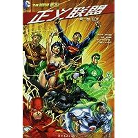 正义联盟(第1卷):起源