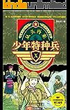少年特种兵(10)—从头再来 (《少年特种兵》军事悬疑小说系列)