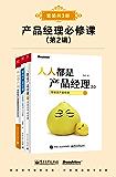 产品经理必修课(第2辑)(套装共3册,互联网产品)