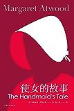 使女的故事【上海译文出品!豆瓣8.9!全球超级畅销书,同名美剧包揽五项艾美奖,诺奖呼声最高的女性版《一九八四》!特别加入…
