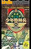 少年特种兵(7)—特训游戏 (《少年特种兵》军事悬疑小说系列)