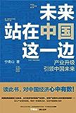 """未来站在中国这一边【超人气公众号""""宁南山""""潜心之作,篇篇10万+产业文章,深度理性观察中国,超硬核解析中国底气和中国优势】"""